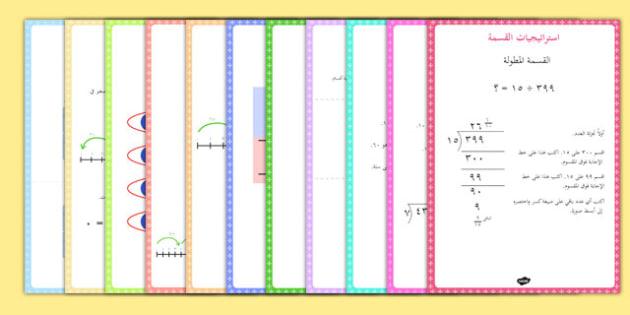 ملصقات عرض استراتيجيات القسمة - حساب، القسمة، رياضيات