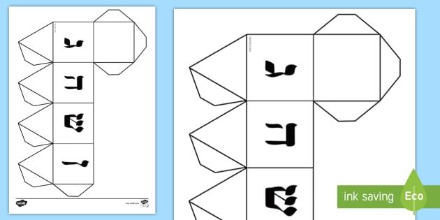 Hanukkah Dreidel Net Paper Craft English/French - hanukkah