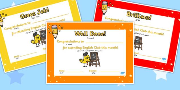 English as a Foreign Language Club Certificates Arabic Translation