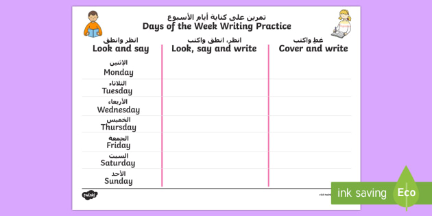 Days of The Week Writing Activity Sheet - Arabic/English  - Days of the Week Writing Practice Worksheet - practice, writing, days of the wek, days pf the week,