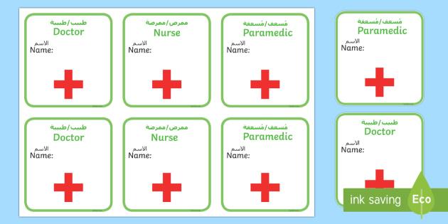 Hospital ID Badges Arabic/English - Hospital, Role Play