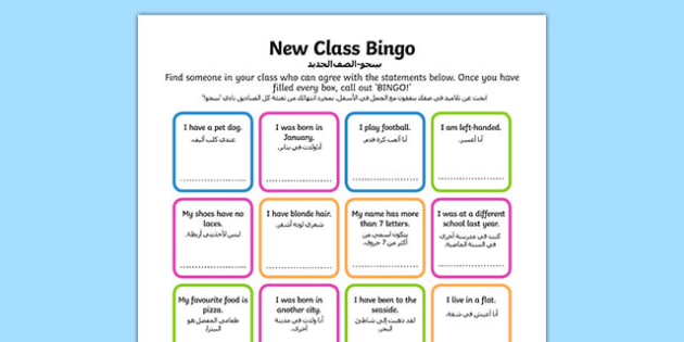 New Class Bingo Arabic Translation - arabic, transition, games, classroom games, preparation