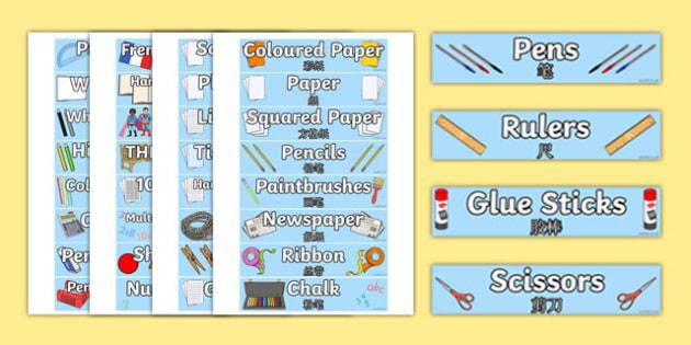 Classroom Equipment Tray Labels Mandarin Chinese Translation - mandarin chinese, labels, tray labels, classroom equipment, class, classroom, sign