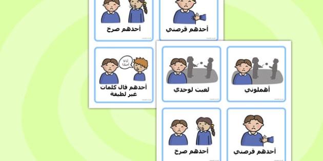 بطاقات شرح لذوي الاحتياجات التعليمية الخاصة