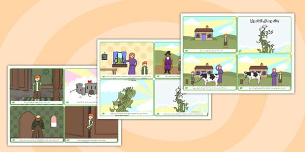 تسلسل قصة جاك وساق الفاصوليا أربع بطاقات في الصفحة عربي
