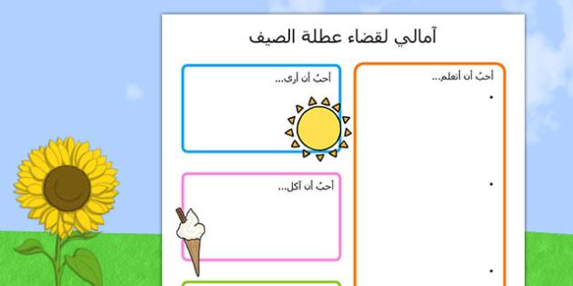 ورقات نشاط آمالي لقضاء عطلة الصيف, worksheet
