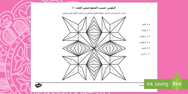 تلوين نقش رانجولي حسب الجمع ضمن العدد 10  - التلوين حسب العدد، ديفالي، ديوالي، حساب، رياضيات، ران