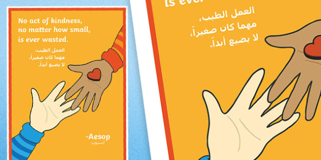 No Act of Kindness Motivational Poster Arabic Translation - arabic, motivational, poster