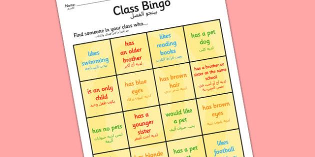 Class Welcome Transition Bingo Board Arabic Translation - arabic