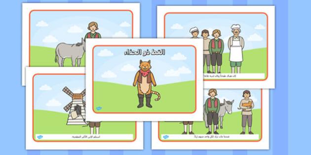 تسلسل قصة القط ذو الحذاء A4 عربي
