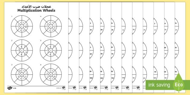 Mixed 2, 5 and 10 Times Table Multiplication Wheels Worksheet / Activity Sheet Pack Arabic/English - Mixed 2, 5 and 10 Times Table Multiplication Wheels Worksheet / Activity Sheet Pack - mixed, 2, 5, 10, times tab