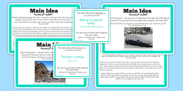 Guided Reading Skills Task Cards Main Idea Arabic Translation - arabic, guided, reading, taks, cards