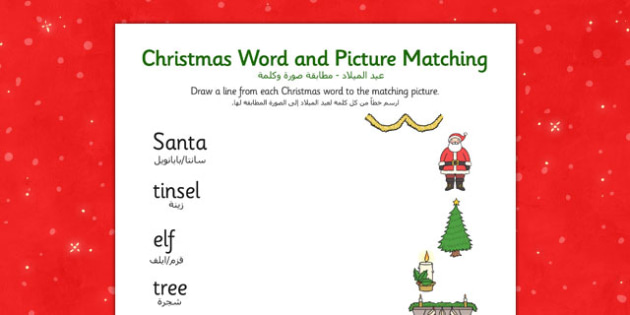 Christmas Word and Picture Matching Activity Arabic Translation - arabic, christmas, word, picture, matching, match, activity
