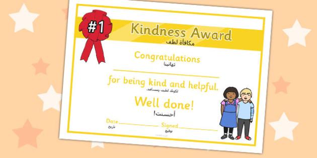 Kindness Award Certificate Arabic Translation - arabic, kindness