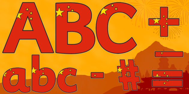 Chinese Flag Display Lettering - chinese flag display lettering, lowercase, lower, chinese, flag, china, A-Z, A4, display, Alphabet frieze, Display letters, Letter posters, A-Z letters, Alphabet flashcards