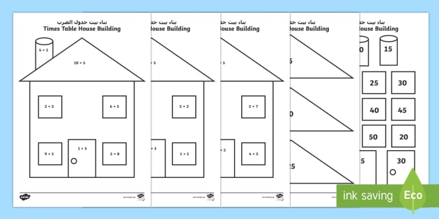 5 Times Table House Building Activity Arabicenglish. 5 Times Table House Building Activity Arabicenglish Multiplication Tables. Wiring. A Diagram Of A House Arabic At Scoala.co