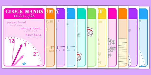 Units of Time Display Posters Arabic Translation - time, clock, clocks, analogue, digital, hours, minutes, measure, arabic, eal, maths, measure, ks1, ssm