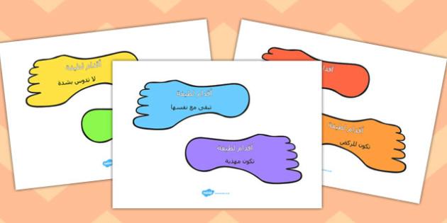 ملصق الأقدام المهذبة - أقدام مهذبة، أقدام لطيفة، ملصقات