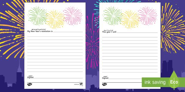 New Year's Resolution Pledge Writing Template Arabic/English - New years, new years eve, happy new year, new years resolution, resolutions, writing frame, Arabic t