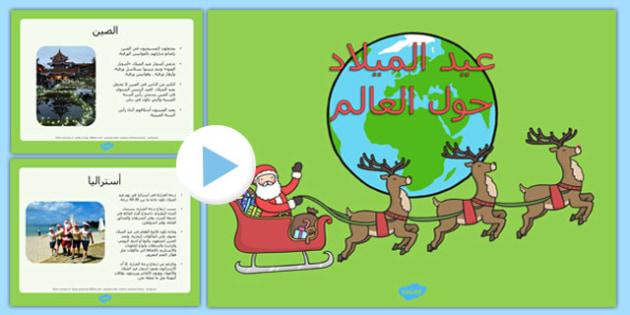 Christmas Around The World PowerPoint Arabic - reading, festive, questions, topic, ks1, ks2,