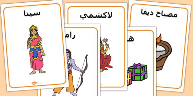 Diwali Display Posters Arabic - arabic, diwali, display posters, display