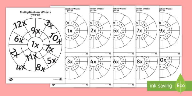 Multiplication Wheels Maths Activity Booklet English Hindi