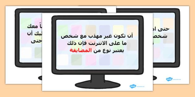 التهذيب على الانترنت - الانترنت للأطفال، مورد تعليمي، موارد
