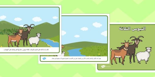 قصة التيوس الثلاثة عربي