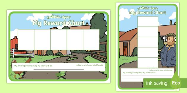 Farm Five Frame Sticker Reward Charts Arabic English
