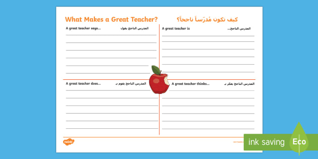 KS1 A Great Teacher Worksheet / Worksheet Arabic/English ...