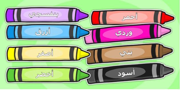 كلمات الألوان على أقلام شمع - الألوان، وسائل تعليمية