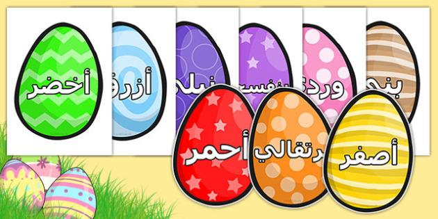 اسماء الألوان على بيض عيد الفصح - عيد الفصح، عيد القيامة