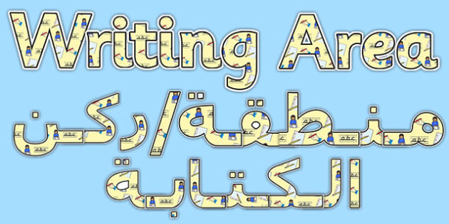 Writing Area Display Lettering Arabic Translation-Arabic-translation