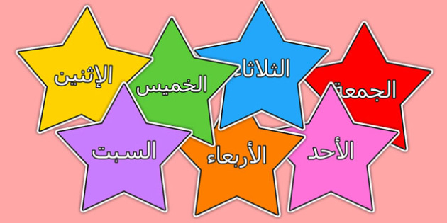 أيام الأسبوع على نجوم ملونة - أيام الأسبوع، وسائل تعليمية