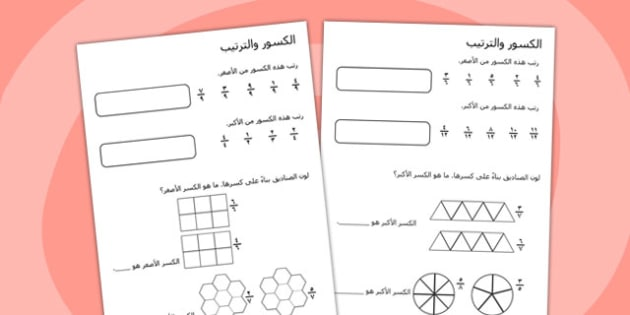 Fractions and Ordering Worksheet Arabic - arabic, fractions, ordering