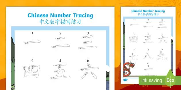 New Chinese Numbers Tracing Activity Sheet Englishmandarin