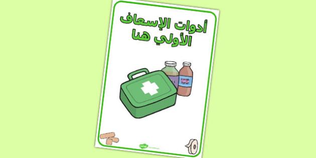 ملصق عن أدوات الاسعاف الأولي - اسعاف أولي، موارد تعليمية