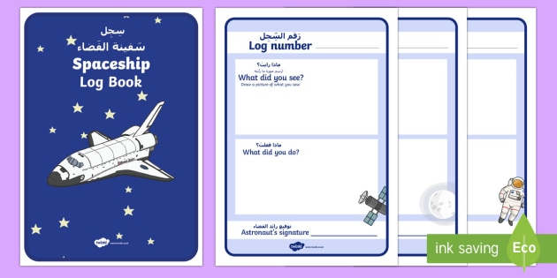 Spaceship Role Play Log Book Arabic/English