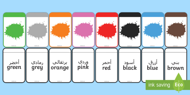 Colour Matching Flashcards Arabic English Colour Matching