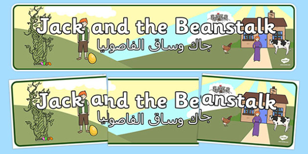 Jack and the Beanstalk Display Banner Arabic Translation - traditional tale, presentation, early years, KS1, translation, fairy tale, literacy, reading , display, header