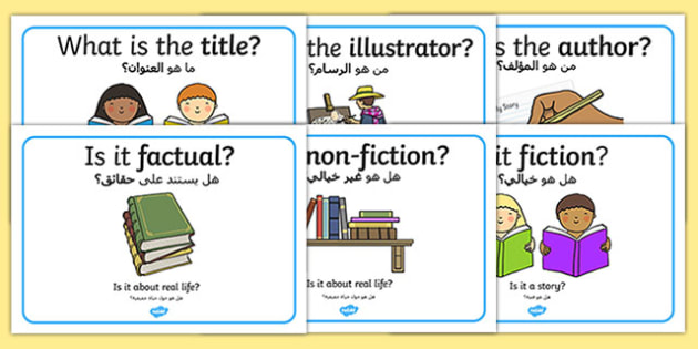 Reading or Book Area Signs Arabic Translation - arabic, Reading area, book area, book corner, display, poster, books, reading, author, fiction, non-fiction, stories