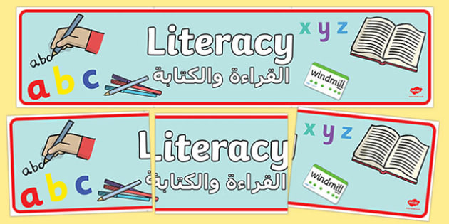 EYFS Learning Areas Literacy Display Banner Banner-Arabic-translation