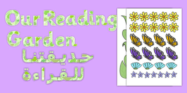 Our Reading Garden Paper Saving Display Lettering Arabic Translation - arabic, Read, Letters
