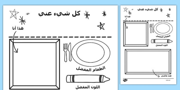 All About Me Colouring and Drawing Activity Sheet Arabic-Arabic, worksheet