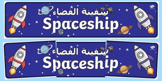 Spaceship Role Play Display Banner Arabic/English