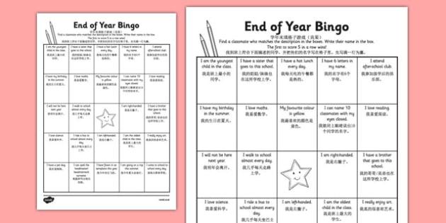 Last Day of School Bingo Activity Sheet Mandarin Chinese Translation - mandarin chinese, last day of school, bingo, activity, worksheet