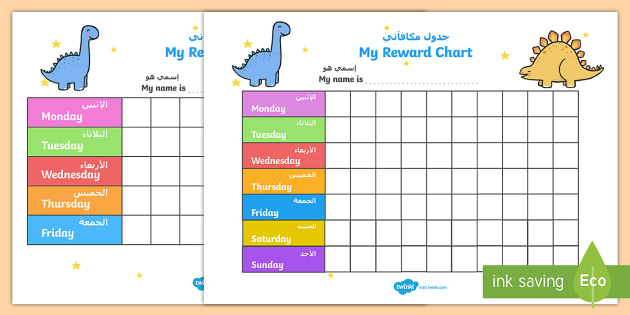 My Reward Chart (Dinosaurs) Arabic/English - My Reward Chart (Dinosaurs) - my reward chart, dinosaurs, chart, reward, well done, certificate, awa