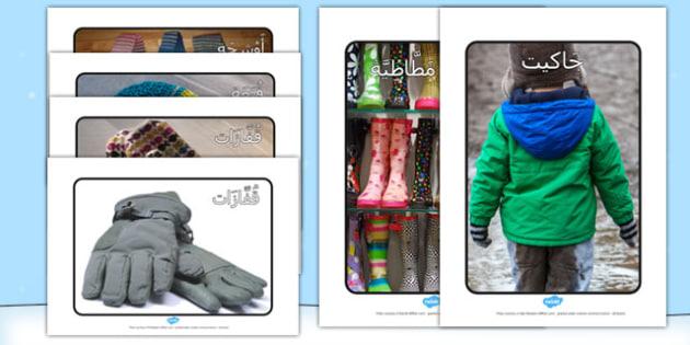 صور عرض ملابس الشتاء - وسائل تعليمية، بوسترات، لوحات عرض