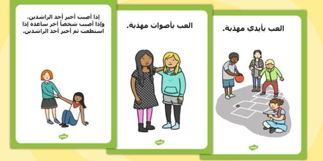 ملصقات قواعد ساحة اللعب - قواعد اللعب في المدرسة، ساحة اللعب