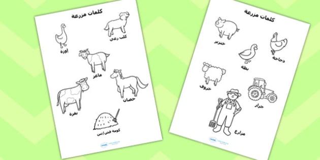 ورقة تلوين كلمات عن المزرعة عربي